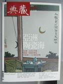 【書寶二手書T6/雜誌期刊_PMM】典藏古美術_238期_亞洲陶瓷海
