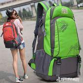 登山包 韓版書包旅行包運動大容量雙肩包女戶外中學生男士旅游背包登山包 Cocoa