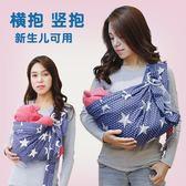嬰兒背帶前抱式夏季透氣網新生兒多功能四季通用嬰兒背巾0-3歲 【萬聖節推薦】