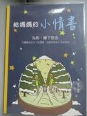 【書寶二手書T4/繪本_FQS】給媽媽的小情書:為妳,繪下思念_孫宇
