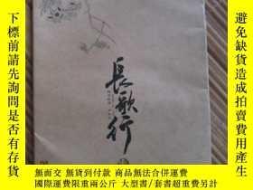 二手書博民逛書店罕見長歌行;空白筆記本Y11182