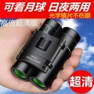 高倍超清雙筒望遠鏡成人戶外500倍手機支架拍照錄像超遠微光夜視快速出貨