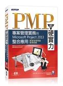 (二手書)PMP的硬實力:專案管理實務與Microsoft Project 2013整合應用