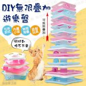【S號】DIY無限疊加遊樂盤 貓遊樂盤 貓玩具 寵物玩具 貓轉盤 無限疊加 益智轉盤 益智玩具