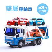 (限宅配)慣性雙層運輸車附3台汽車 玩具車 交通車