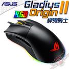 [ PC PARTY ] 華碩 ASUS ROG Gladius2 ORIGIN 神鬼戰士 電競滑鼠