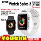 今日現折$500 Apple Watch Series 3 S3 38mm GPS版 藍芽智慧手錶 穿戴裝置 台灣原廠公司貨 免運費