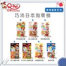 Q-PET巧沛[日本狗零食,歡樂香鬆系列,7種口味]