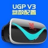 游戲機vr一體機虛擬現實3d眼鏡