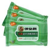 依必朗抗菌超柔潔膚濕紙巾10入3 包
