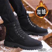 馬丁靴男靴子軍靴雪地中筒工裝沙漠靴男冬季保暖高筒男鞋短靴棉鞋 街頭布衣