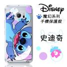 【Disney】HTC 10 / M10 魔幻系列 彩繪透明保護軟套