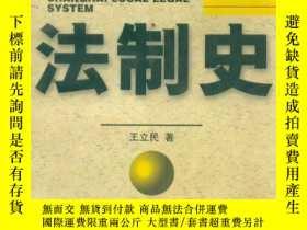 二手書博民逛書店罕見社會轉型與法律學術叢書・上海法制史Y12916 王立民 上海