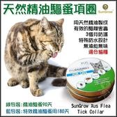 *KING WANG*香港XUS貓用 90天薄荷香茅精油驅蚤項圈/頸圈(33cm)