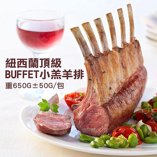 【屏聚美食】紐西蘭頂級buffet小羔羊排(600g/包)_第2件以上每件↘555元