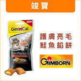 :貓點點寵舖:德國GIMPET〔竣寶,護膚亮毛鮭魚餡餅,60g〕92元