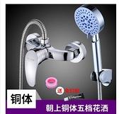 浴室冷熱水龍頭太陽能熱水器混水閥暗裝淋浴花灑龍頭洗澡開關配件 怦然心動