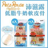 *KING WANG*日本Petz Route沛滋露《低脂牛奶軟皮骨》27入/包 狗點心零食 二種尺寸可選