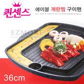 韓國 QUEEN SENSE 厚切肉 大理石紋不沾鍋 方形牛排烤肉 烘蛋烤盤 36cm 烤盤 烤肉  蛋烤盤 韓式烤盤