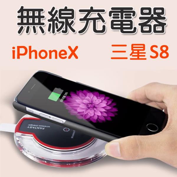 出清~iPhoneX 蘋果 iPhone 8 Plus 三星 S8 無線 充電器 支架座 充電 無線充電器 充電座 底座 BOXOPEN