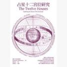 占星十二宮位研究【城邦讀書花園】