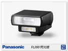 Panasonic DMW-FL200 閃光燈 (FL200 ,公司貨) 相機LED燈手動操作