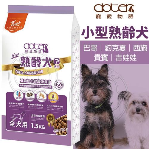 寵愛物語《小型熟齡犬/老犬》腸胃保健狗飼料-6kg