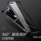蘋果8plus手機殼iphone7網紅新款7plus潮牌7p超薄殼全包防摔i8個性8p透明玻璃【快速出貨八折優惠】