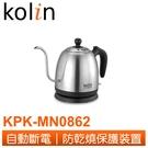 歌林Kolin 0.8公升細口不銹鋼快煮壺/濾煮咖啡最適用KPK-MN0862 超商限制兩台