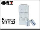 ★相機王★Kamera MU-123 CR2電池充電組