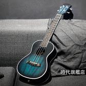 桃花心23寸藍色ukulele尤克里里小吉他學生初學烏克麗麗XW