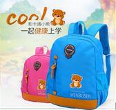 幼兒園書包男3-5-6歲女孩韓版寶寶男童可愛4周歲雙肩背包兒童書包夢想巴士