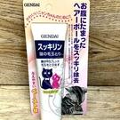 四個工作天出貨除了缺貨》【GENDAI】現代化毛膏→現代製藥 日本國產、幫貓咪毛球排出