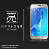 ◆亮面螢幕保護貼 SAMSUNG 三星 GALAXY J5 (2016) SM-J510/J7 (2016) SM-J710 保護貼 軟性 亮貼 保護膜 手機膜