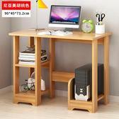 電腦桌 億家達電腦桌台式家用電腦桌子簡約現代書桌經濟型寫字台辦公桌子