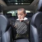 汽車座椅背間儲物網兜后背懸掛式收納袋車載置物掛袋【極簡生活】