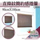 【居家cheaper】直條紋簡約感捲簾90X180CM(QB06)/羅馬簾/窗簾/衣架/收納箱/浴簾