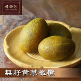 無籽黃草橄欖-蜜餞-300g【臻御行】