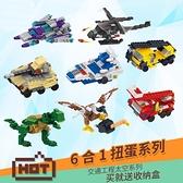 積木玩具 微型小顆粒拼裝積木益智玩具迷你扭蛋系列【聚寶屋】