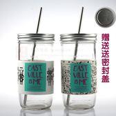 果汁杯 梅森杯 梅森罐吸管大容量玻璃杯咖啡杯子創意帶蓋飲料水杯【喜迎盛夏好康爆賣】