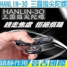 【晉吉國際】HANLIN-3O 耐摔三圓指尖陀螺