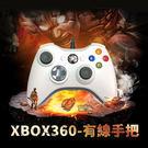 XBOX360 有線 手把 遊戲手把 P...
