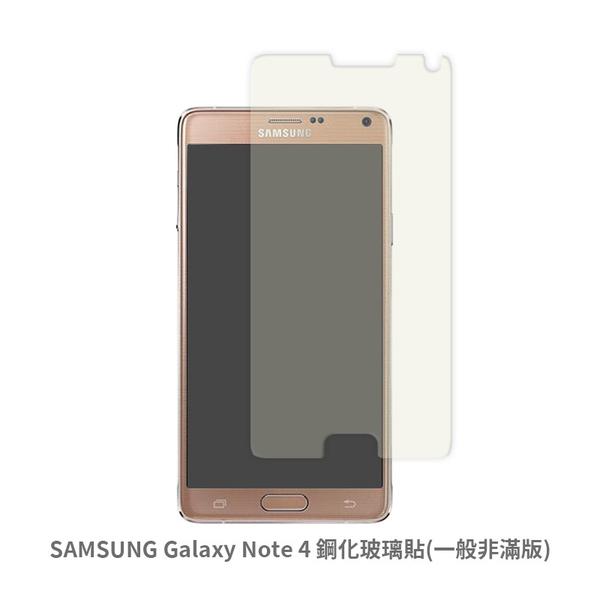 SAMSUNG Galaxy Note 4 鋼化玻璃貼(一般非滿版) 保護貼 玻璃貼 抗防爆 鋼化玻璃膜 螢幕保護貼