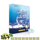 【陽明生醫】 Orel-E 益口樂超益菌口含錠(益生菌) (20入裝)