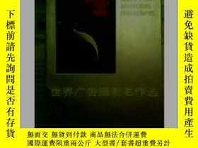 二手書博民逛書店世界廣告攝影名作選罕見彩圖Y18835 沙人文 張宗堯 編 中國