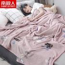 南極人午睡毛毯夏季珊瑚絨小毯子辦公室夏天空調單人薄款毛巾被子 黛尼時尚精品