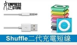 【妃航】 iPod shuffle 2 二代專用 USB傳輸 充電 短線 與電腦USB同步 輕巧方便 黑色