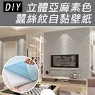 DIY立體亞麻素色蠶絲紋自黏壁紙 壁貼 牆紙 (1捲=60X500cm)