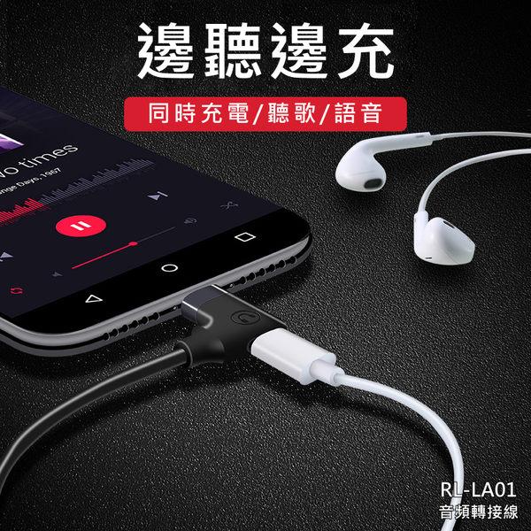 REMAX 音頻轉接線 15cm / 1M 轉接器 iPhone 音源線 通話 充電線 耳機轉換器 轉接頭