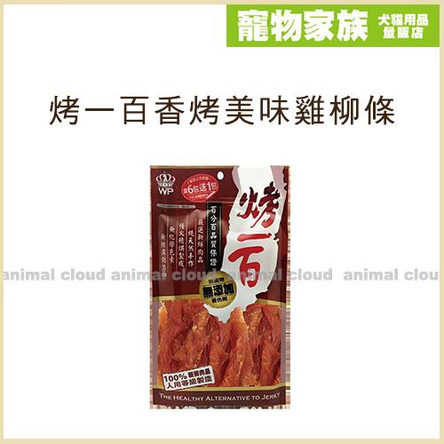 寵物家族-烤一百香烤美味雞柳條150g